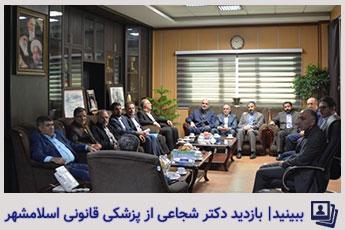 بازدید دکتر شجاعی ریاست سازمان از اداره پزشکی قانونی شهرستان اسلامشهر