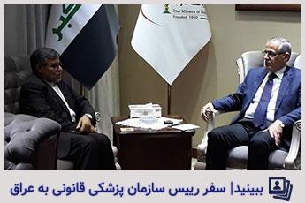 سفر رییس سازمان پزشکی قانونی به عراق