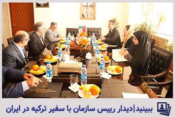 دیدار رییس سازمان با سفیر ترکیه در ایران