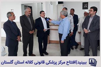افتتاح مرکز پزشکی قانونی کلاله